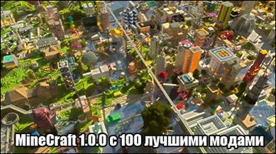Майнкрафт 1.0.0 с 100 модами