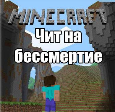 Чит на бессмертие для minecraft 1.6.1